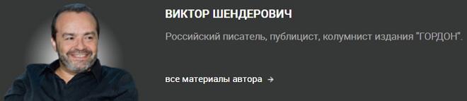 6209540_Shenderovich_Viktor (660x143, 44Kb)