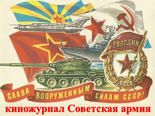 6089700_Sovetskaya_armiya (640x480, 267Kb)