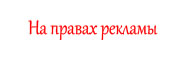 3925073_Bez_imeni2 (170x57, 15Kb)