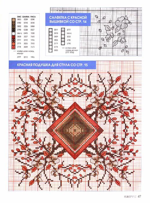 Схемы вышивок журнал сюзанна 9