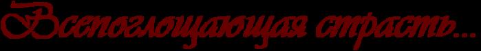 2835299_Vsepogloshaushaya_strast___ (700x75, 22Kb)