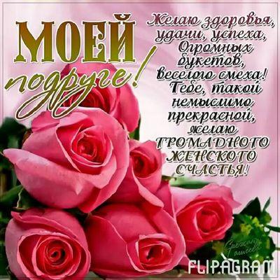 Прими поздравление ты от подруги