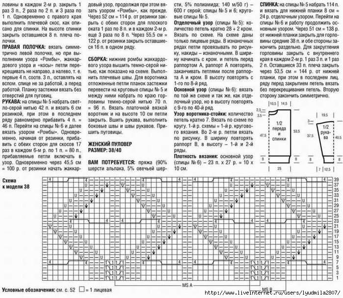 Verena схемы для вязания 1