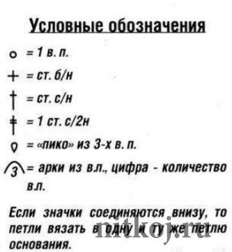 novogodnjaja-korona-kryuchkom-images-big (1) (335x363, 36Kb)