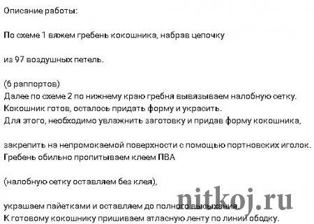 novogodnjaja-korona-kryuchkom-images-big (5) (450x321, 59Kb)