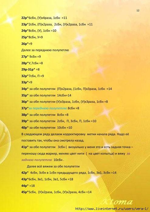 FAFA_12 (494x700, 235Kb)