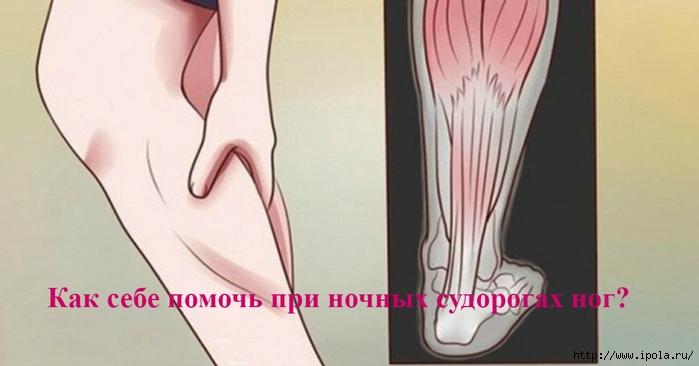 "alt=""Как себе помочь при ночных судорогах ног?""/2835299_Kak_sebe_pomoch_pri_nochnih_sydorogah_nog (700x366, 142Kb)"