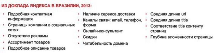 Коммерческие факторы ранжирования в Яндекс и Google