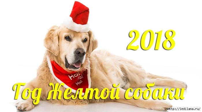 2018 Год - Желтой Земляной Собаки по Восточному Календарю