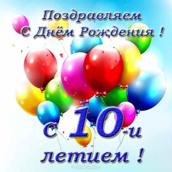 Поздравление внучки с 10 летием 87
