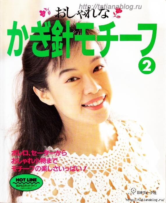 Журналы по вязанию японские и китайские 42