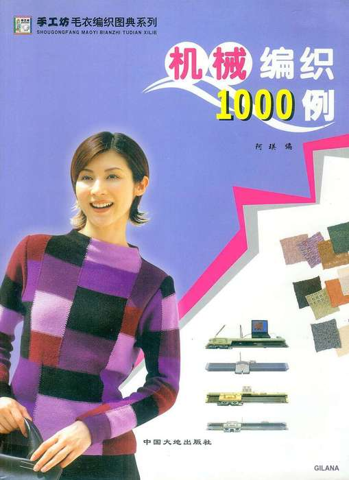 The Machine Knitting Magazine2_83814732 (509x700, 36Kb)