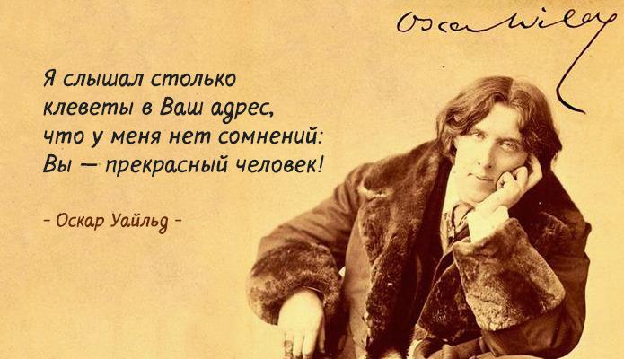 Оскар Уайльд— мастер эффектных афоризмов