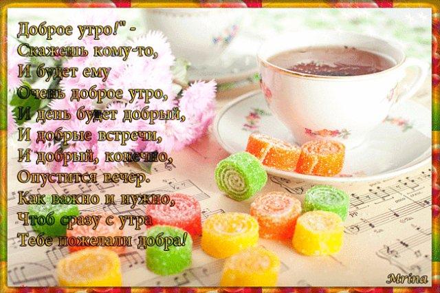 Открытки настроение доброго утра удачного дня 14