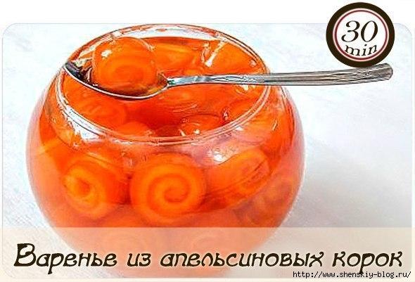 """Оригинальное зимнее варенье """"Завитки"""" из апельсиновых корок!/4121583_61McO4kvii4 (590x401, 137Kb)"""