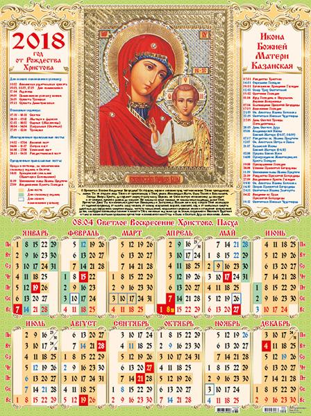 Календарь православных праздников на 2018г