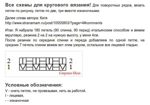 6018114_Pylover_s_vorotnikomshal_4 (604x421, 67Kb)