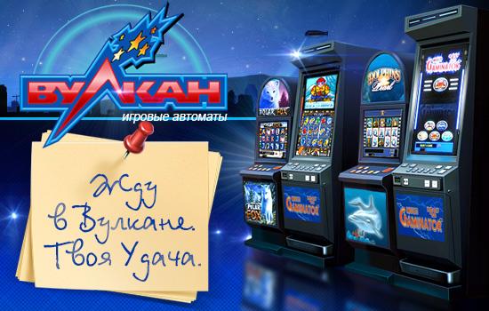 Вулкан автоматы скачать игровые бесплатно