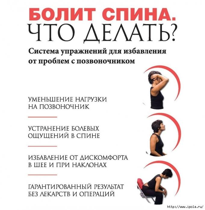 зарядка от боли в спине правы