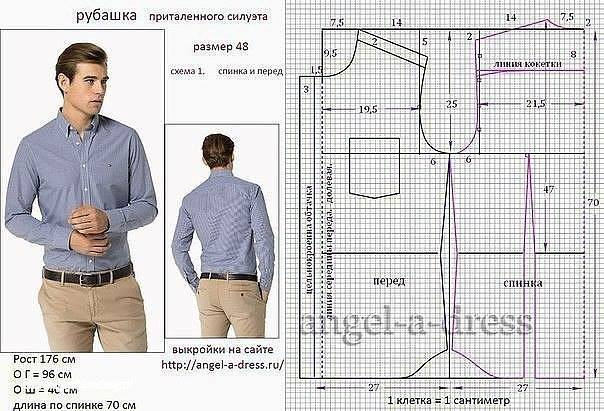 Как правильно сшить рубашку 78