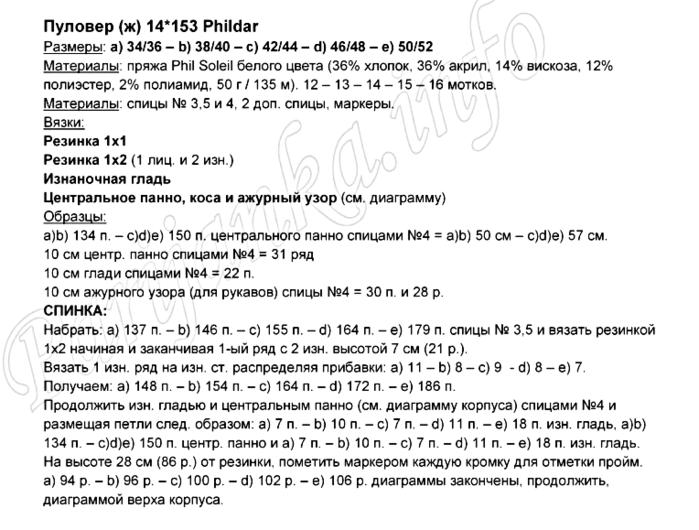6018114_Pylover_j_Phildar__2 (700x530, 123Kb)