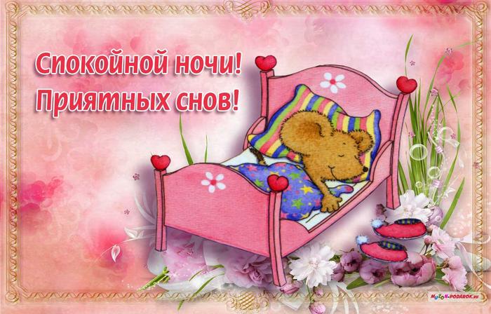 Ммс спокойной ночи открытки 20