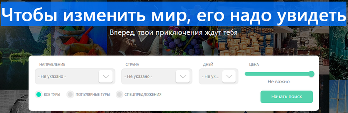 veselii_tyrist (700x227, 178Kb)