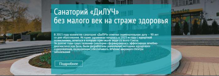 5283370_sanatorii_dilychmin (700x242, 265Kb)
