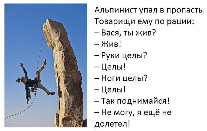 Цитаты про альпинизм