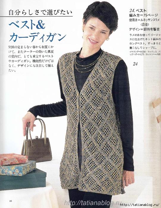 Вязание крючком удлиненный жилет для женщин