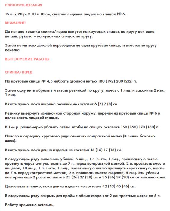 6018114_Djemper_s_koketkoi_iz_proshv3 (565x700, 214Kb)
