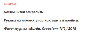 6018114_Djemper_s_koketkoi_iz_proshv5 (369x144, 10Kb)