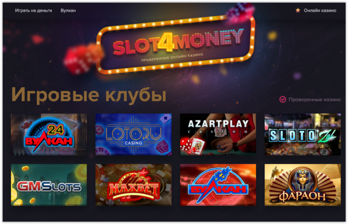 онлайн - казино slot4money.com