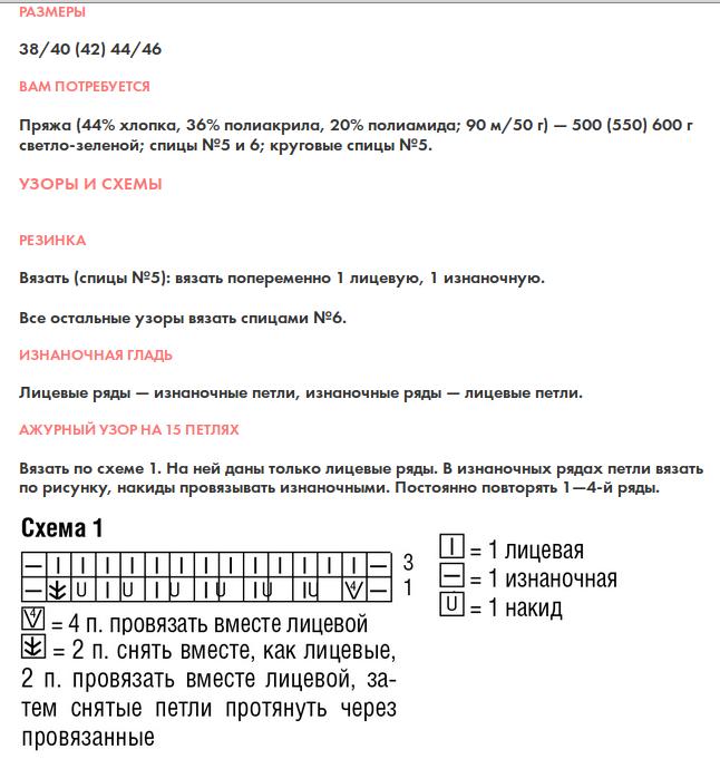 6018114_Djemper_s_miksom_yzorov2 (646x681, 107Kb)