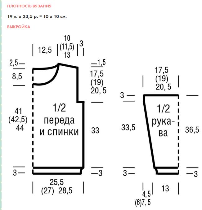 6018114_Djemper_s_miksom_yzorov4 (651x678, 116Kb)