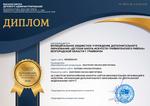 II место в конкурсе сайтов образовательных организаций