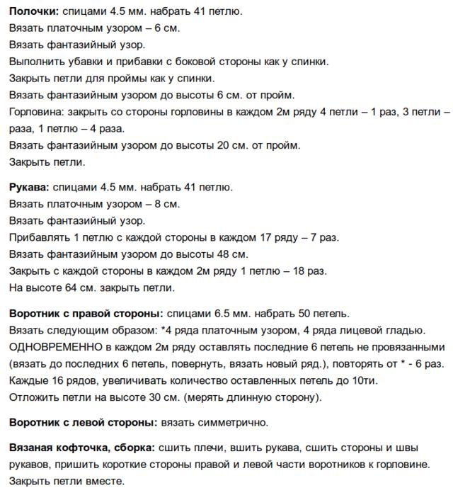 6018114_originalnaya_koftochka3 (640x700, 268Kb)