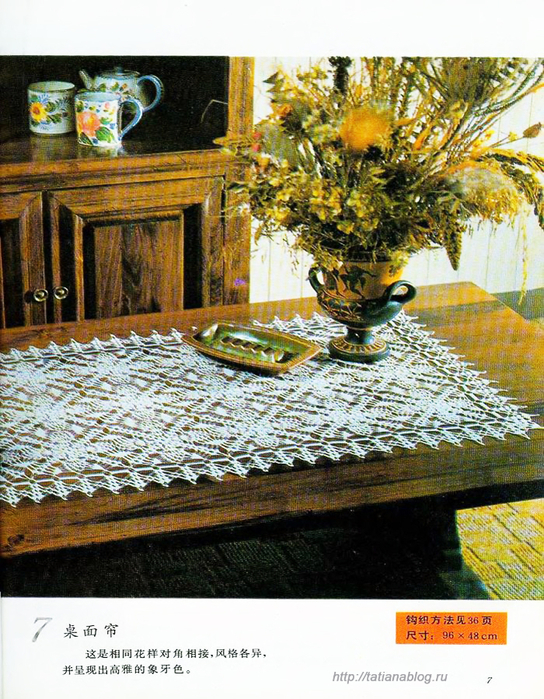 Bianzhi_Crochet_Book_1992_007 copy (544x700, 550Kb)