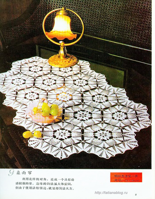 Bianzhi_Crochet_Book_1992_009 copy (544x700, 577Kb)