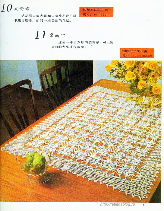 Bianzhi_Crochet_Book_1992_011 copy (544x700, 580Kb)