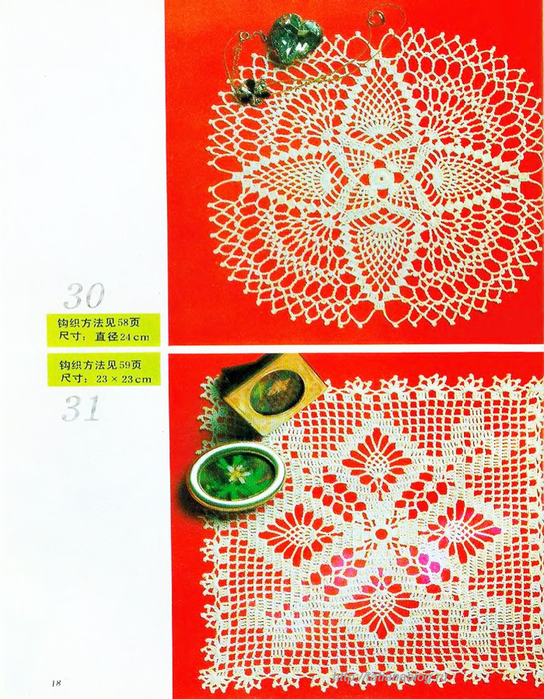 Bianzhi_Crochet_Book_1992_018 copy (544x700, 600Kb)
