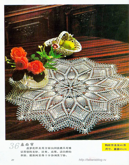 Bianzhi_Crochet_Book_1992_022 copy (544x700, 612Kb)