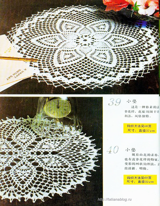 Bianzhi_Crochet_Book_1992_024 copy (544x700, 610Kb)