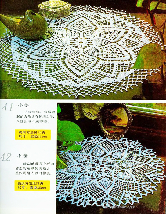 Bianzhi_Crochet_Book_1992_025 copy (544x700, 659Kb)