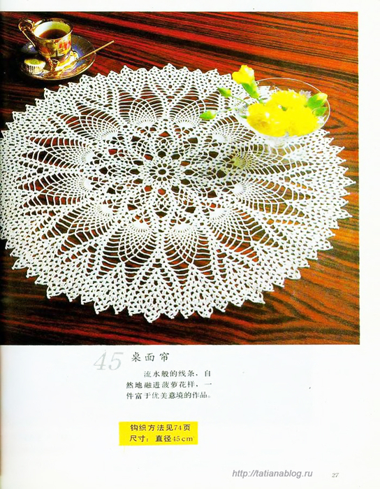 Bianzhi_Crochet_Book_1992_027 copy (544x700, 524Kb)