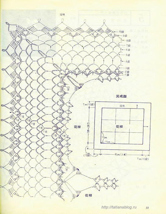 Bianzhi_Crochet_Book_1992_031 copy (544x700, 416Kb)