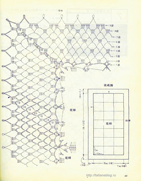 Bianzhi_Crochet_Book_1992_035 copy (544x700, 404Kb)