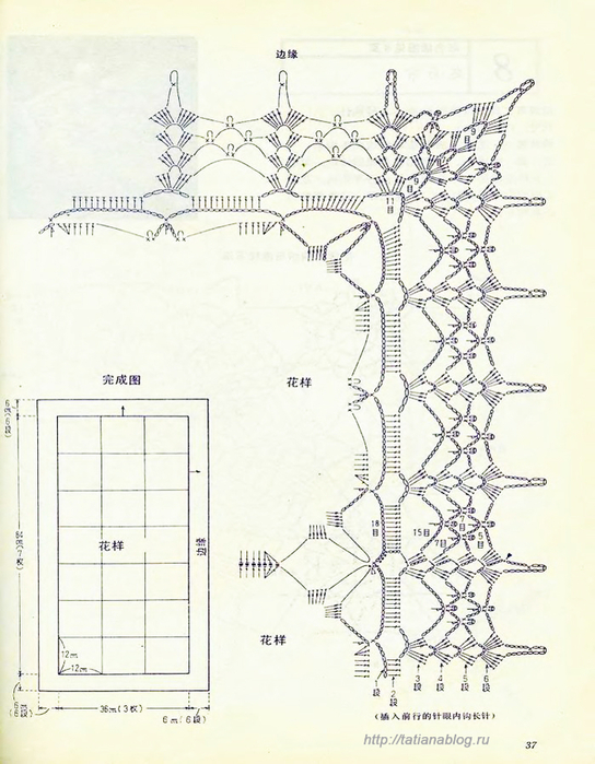 Bianzhi_Crochet_Book_1992_037 copy (544x700, 352Kb)