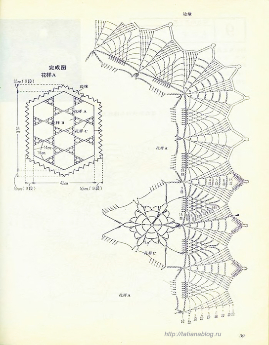Bianzhi_Crochet_Book_1992_039 copy (544x700, 319Kb)