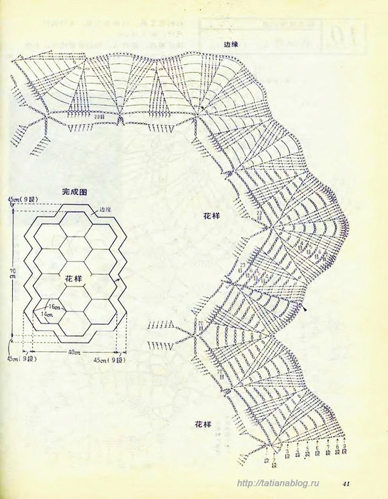 Bianzhi_Crochet_Book_1992_041 copy (544x700, 373Kb)